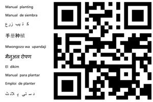 Get through this QR code the free manual with planting instructions of the Groasis Ecological Water Saving Technology